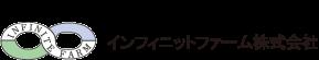 インフィニットファーム株式会社